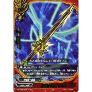 神バディファイト S-BT02  神竜剣 ガルディウス(シークレット) 異次元の侵略者(ディメンジョン・デストロイヤー) | ドラゴンW 神竜族/武器 アイテム|card-museum