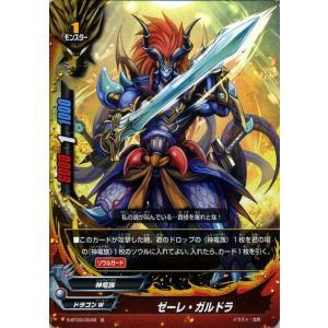 神バディファイト S-BT03 ゼーレ・ガルドラ(ホロ仕様) 覚醒の神々 | ドラゴンW 神竜族 モンスター|card-museum