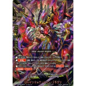 神バディファイト S-BT04 ガルガンチュア・ロスト・ドラゴン(シークレット) Drago Knight | ドラゴナイト ロストW ロストベイダー/ドラゴッド/神竜族|card-museum