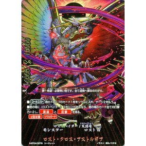 神バディファイト S-BT04 ロスト・クロス・アストルギア(シークレット) Drago Knight | ドラゴナイト ロストW ロストベイダー/天球竜 モンスター|card-museum