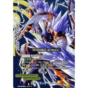 神バディファイト S-BT05 氷神 フリーザ・ホルス ( バディレア ) 神VS王!!竜神超決戦!! | レジェンドW ドラゴッド/レジェンドラゴン/水 モンスター|card-museum