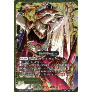 神バディファイト S-BT05 炎神 マグマ・ホルス ( 究極レア ) 神VS王!!竜神超決戦!! | レジェンドW ドラゴッド/レジェンドラゴン/火 モンスター|card-museum