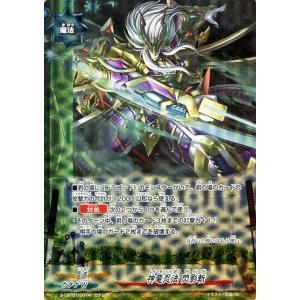 神バディファイト S-CBT01  神竜忍法 閃影斬(ガチレア) ゴールデンガルガ | クライマックスブースター カタナW 忍法 魔法|card-museum