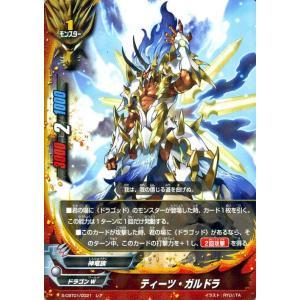 神バディファイト S-CBT01  ティーツ・ガルドラ(レア) ゴールデンガルガ | クライマックスブースター ドラゴンW 神竜族 モンスター|card-museum