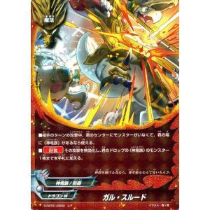 神バディファイト S-CBT01  ガル・スルード(レア) ゴールデンガルガ | クライマックスブースター ドラゴンW 神竜族/防御 魔法|card-museum