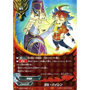 神バディファイト S-CBT01  ガル・ハイレン(レア) ゴールデンガルガ | クライマックスブースター ドラゴンW 神竜族 魔法|card-museum
