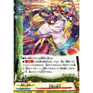 神バディファイト S-CBT01  日輪の極光(レア) ゴールデンガルガ   クライマックスブースター カタナW 電神/防御 魔法 card-museum