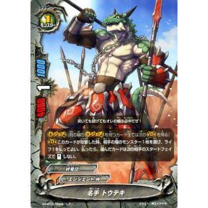 神バディファイト S-CBT01  名手 トウテキ(レア) ゴールデンガルガ   クライマックスブースター エンシェントW 絆竜団 モンスター card-museum