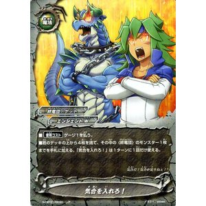 神バディファイト S-CBT01  気合を入れろ!(レア) ゴールデンガルガ | クライマックスブースター エンシェントW 絆竜団/ゲット 魔法|card-museum