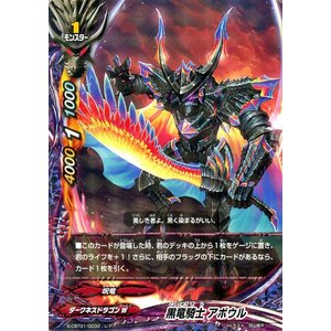神バディファイト S-CBT01  黒竜騎士 アボウル(レア) ゴールデンガルガ   クライマックスブースター ダークネスドラゴンW 呪竜 モンスター card-museum