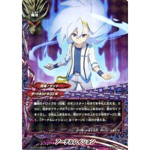 神バディファイト S-CBT01  アーテルレイション(レア) ゴールデンガルガ   クライマックスブースター ダークネスドラゴンW 呪竜/ゲット 魔法 card-museum