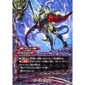 神バディファイト S-CBT01  カース・ライト(レア) ゴールデンガルガ   クライマックスブースター ダークネスドラゴンW 呪竜/チャージ/回復 魔法 card-museum