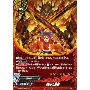 神バディファイト S-CBT01  闘神の奮起(上) ゴールデンガルガ | クライマックスブースター ドラゴンW 神竜族 魔法|card-museum