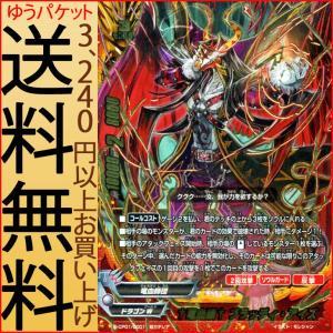 神バディファイト S-CP01 †竜血眼† ブラッディ・アイズ(超ガチレア) 神100円ドラゴン   ドラゴンW 竜血師団 モンスター card-museum