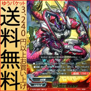 神バディファイト S-CP01 次元竜 ツォルン(超ガチレア) 神100円ドラゴン | ドラゴンW 次元竜 モンスター|card-museum