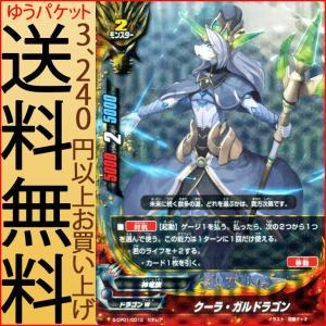 神バディファイト S-CP01 クーラ・ガルドラゴン(ガチレア) 神100円ドラゴン | ドラゴンW 神竜族 モンスター|card-museum