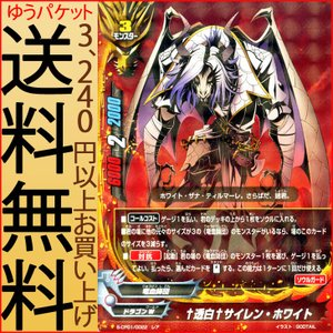 神バディファイト S-CP01 †透白†サイレン・ホワイト(レア) 神100円ドラゴン | ドラゴンW 竜血師団 モンスター|card-museum