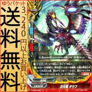 神バディファイト S-CP01 次元竜 ダウフ(レア) 神100円ドラゴン | ドラゴンW 次元竜 モンスター|card-museum