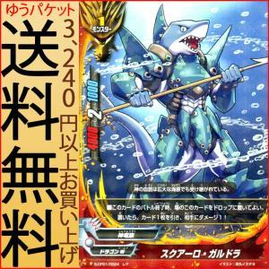 神バディファイト S-CP01 スクアーロ・ガルドラ(レア) 神100円ドラゴン | ドラゴンW 神竜族 モンスター|card-museum