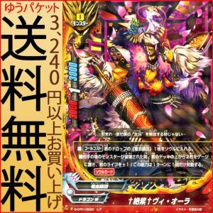 神バディファイト S-CP01 †絶紫†ヴィ・オーラ(レア) 神100円ドラゴン | ドラゴンW 竜血師団 モンスター|card-museum
