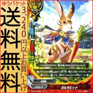 神バディファイト S-CP01 ガルラビット(レア) 神100円ドラゴン | ドラゴンW 神竜族 モンスター|card-museum