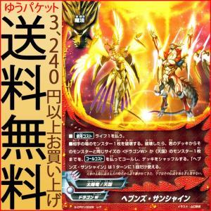神バディファイト S-CP01 ヘブンズ・サンシャイン(レア) 神100円ドラゴン | ドラゴンW 太陽竜/天国 魔法|card-museum