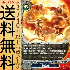 神バディファイト S-CP01 天竜神明(レア) 神100円ドラゴン | ドラゴンW/エンシェントW ドラゴン/ドロー/天国 魔法|card-museum