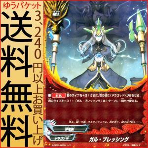 神バディファイト S-CP01 ガル・ブレッシング(レア) 神100円ドラゴン | ドラゴンW 神竜族 魔法|card-museum