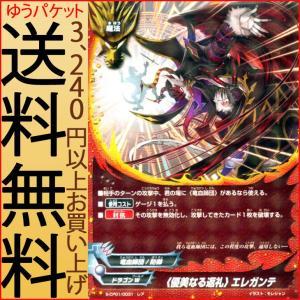 神バディファイト S-CP01 《優美なる返礼》 エレガンテ(レア) 神100円ドラゴン | ドラゴンW 竜血師団/防御 魔法|card-museum