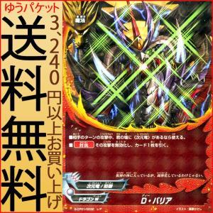 神バディファイト S-CP01 D・バリア(レア) 神100円ドラゴン | ドラゴンW 次元竜/防御 魔法|card-museum