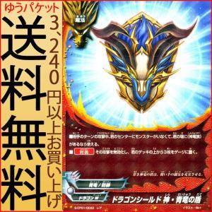 神バディファイト S-CP01 ドラゴンシールド 神・青竜の盾(レア) 神100円ドラゴン | ドラゴンW 青竜/防御 魔法|card-museum