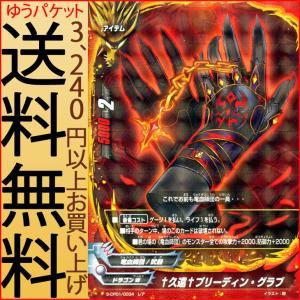神バディファイト S-CP01 †久遠†プリーディン・グラブ(レア) 神100円ドラゴン | ドラゴンW 竜血師団/武器 アイテム|card-museum
