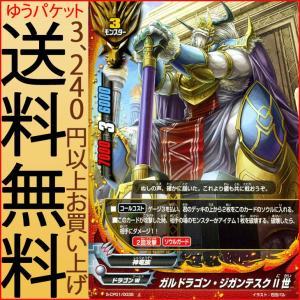 神バディファイト S-CP01 ガルドラゴン・ジガンテスクII世(上) 神100円ドラゴン | ドラゴンW 神竜族 モンスター|card-museum