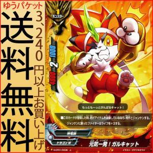 神バディファイト S-CP01 元気一発!ガルキャット(上) 神100円ドラゴン | ドラゴンW 神竜族 モンスター|card-museum