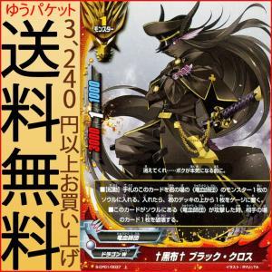 神バディファイト S-CP01 †黒布† ブラック・クロス(上) 神100円ドラゴン | ドラゴンW 竜血師団 モンスター|card-museum