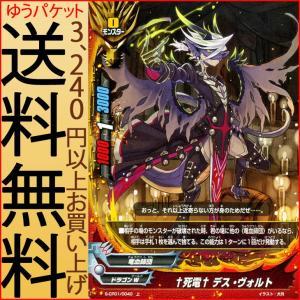 神バディファイト S-CP01 †死電† デス・ヴォルト(上) 神100円ドラゴン | ドラゴンW 竜血師団 モンスター|card-museum
