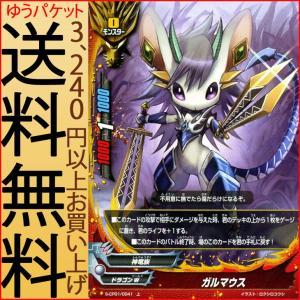 神バディファイト S-CP01 ガルマウス(上) 神100円ドラゴン | ドラゴンW 神竜族 モンスター|card-museum