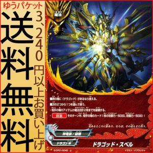 神バディファイト S-CP01 ドラゴッド・スペル(上) 神100円ドラゴン | ドラゴンW 神竜族/破壊 魔法|card-museum