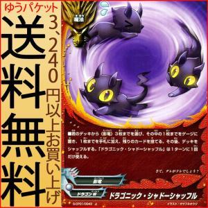 神バディファイト S-CP01 ドラゴニック・シャドーシャッフル(上) 神100円ドラゴン | ドラゴンW 影竜 魔法|card-museum