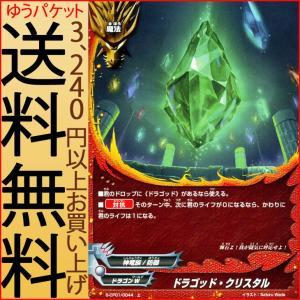 神バディファイト S-CP01 ドラゴッド・クリスタル(上) 神100円ドラゴン | ドラゴンW 神竜族/防御 魔法|card-museum