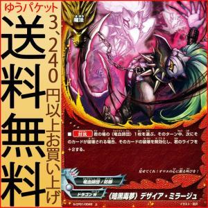 神バディファイト S-CP01 《暗黒毒夢》デザイア・ミラージュ(上) 神100円ドラゴン | ドラゴンW 竜血師団/防御 魔法|card-museum