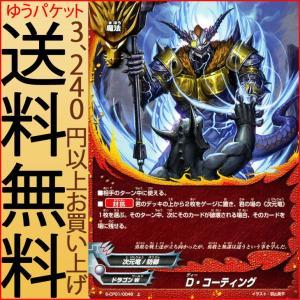 神バディファイト S-CP01 D・コーティング(上) 神100円ドラゴン | ドラゴンW 次元竜/防御 魔法|card-museum