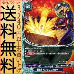 神バディファイト S-CP01 竜魔法 ハイディングボマー(上) 神100円ドラゴン | マジックW/ドラゴンW ドラゴン/破壊 魔法|card-museum