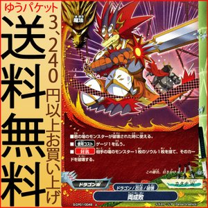 神バディファイト S-CP01 両成敗(上) 神100円ドラゴン | ドラゴンW/カタナW ドラゴン/忍法/破壊 魔法|card-museum
