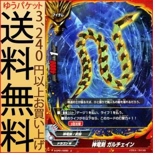 神バディファイト S-CP01 神竜剣 ガルチェイン(上) 神100円ドラゴン | ドラゴンW 神竜族/武器 アイテム|card-museum