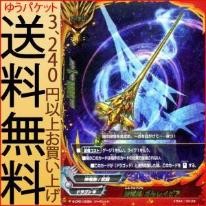 神バディファイト S-CP01 神竜剣 ガルレイピア(シークレット) 神100円ドラゴン | ドラゴンW 神竜族/武器 アイテム|card-museum