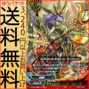 神バディファイト S-CP01 近衛兵 リンク・ガルドラ(シークレット) 神100円ドラゴン | ドラゴンW 神竜族 モンスター|card-museum