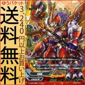 神バディファイト S-CP01 近衛兵 レヒツ・ガルドラ(シークレット) 神100円ドラゴン | ドラゴンW 神竜族 モンスター|card-museum