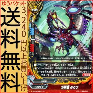 神バディファイト S-CP01 次元竜 ダウフ(ホロ仕様) 神100円ドラゴン   ドラゴンW 次元竜 モンスター card-museum