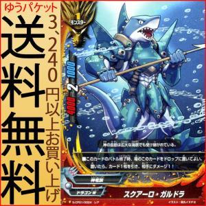 神バディファイト S-CP01 スクアーロ・ガルドラ(ホロ仕様) 神100円ドラゴン   ドラゴンW 神竜族 モンスター card-museum